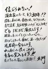 宮本亜門氏がマスコミ向けに直筆で書いたコメント (C)ORICON NewS inc.