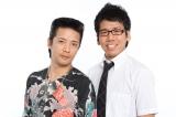 『お笑いハーベスト大賞2017』本選会に出場するえんにち(吉本興業)