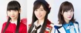 速報順位のトップ3(左から)1位・荻野由佳、2位・松井珠理奈、3位・指原莉乃(C)AKS