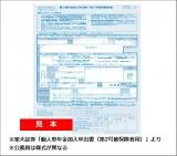 【図表1】第2号被保険者用の個人型年金加入申出書