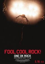 ONE OK ROCKドキュメンタリー映画『FOOL COOL ROCK!  ONE OK ROCK DOCUMENTARY FILM』が公開決定