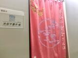 6月16日放送、テレビ朝日系『ミュージックステーション』水谷千重子の楽屋入り口はこんな感じ(C)テレビ朝日