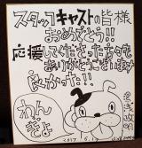 湯浅政明監督の直筆メッセージ(C)2017ルー製作委員会