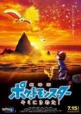 ポケモン映画20周年記念作品『劇場版ポケットモンスター キミにきめた!』(7月15日公開)(C)Nintendo・Creatures・GAME FREAK・TV Tokyo・ShoPro・JR Kikaku  (C)Pokemon (C)2017 ピカチュウプロジェクト