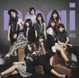 乃木坂46の17thシングル「インフルエンサー」通常盤