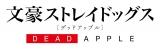キャッチコピーは「消えない傷、それが異能力」(C)2018 朝霧カフカ・春河35/KADOKAWA/文豪ストレイドッグスDA製作委員会