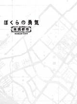 2017年放送『ぼくらの勇気 未満都市』のBlu-ray&DVD化が決定。Huluで配信も(C)NTV