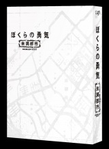 Blu-ray&DVD BOXは7月19日発売(C)NTV