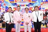 TBS系『関口宏の東京フレンドパーク2017 7月ドラマ大集合SP!!』に出演する(左から)恵俊彰、渡辺正行、関口宏、石塚英彦 (C)TBS