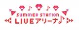 東京・六本木ヒルズアリーナで今夏も『SUMMER STATION 音楽ライブ』開催決定