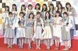 1位〜16位までの「49thシングル選抜メンバー」(写真:島袋常貴)