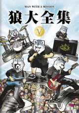 MAN WITH A MISSIONの最新ライブDVD『狼大全集�X』