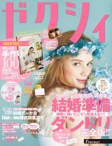 6月23日発売『ゼクシィ』8月号(リクルート)