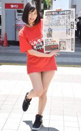 渋谷駅で広告号外の配布を行った倉持由香=人気漫画『ベルセルク』最新39巻&初ノベライズ『小説 ベルセルク 炎竜の騎士』の発売記念 (C)ORICON NewS inc.
