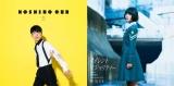 上半期期間中26週連続でTOP100入りした星野源「恋」/欅坂46「サイレントマジョリティー」