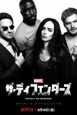 Netflixオリジナルシリーズ『Marvel ザ・ディフェンダーズ』(左から)デアデビル、ルーク・ケイジ、ジェシカ・ジョーンズ、アイアン・フィスト。4人のヒーローが組んで結成される「ディフェンダーズ」
