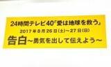 『24時間テレビ40 愛が地球を救う』の会見より (C)ORICON NewS inc.