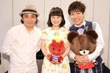 (左から)楽曲提供した水野良樹、コーラスを担当したフィギュアスケーターの本田紗来選手、横山だいすけ