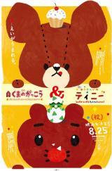 『映画 くまのがっこう&ふうせんいぬティニー』(8月25日公開)(C)2017 BANDAI/The Bears' School Movie Project (C)2017 Genki Kawamura & Kenjiro Sano / Tinny Movie Project