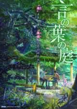テレビ朝日で「新海誠特集」第2弾 『言の葉の庭』7月8日放送(C)Makoto Shinkai / CoMix Wave Films