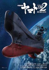 「地球を飛び立つヤマト」ポスター(B2サイズ)付第三章前売券発売中(C)西�ア義展/宇宙戦艦ヤマト2202製作委員会