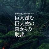 進撃の巨人 × リアル脱出ゲーム『巨人潜む巨大樹の森からの脱出』 大阪・東京・札幌・名古屋にて2017年12月より順次開催