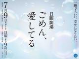 TBS系日曜劇場『ごめん、愛してる』キービジュアル