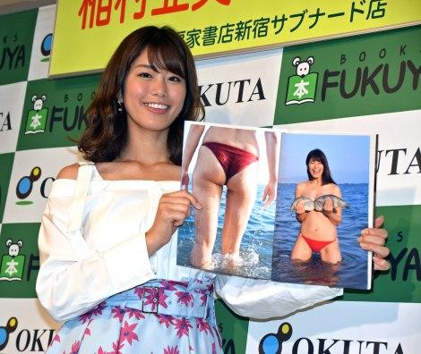 魚ブラ稲村亜美