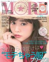 『MORE』8月号表紙 (C)MORE8月号/集英社