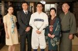 NHK土曜ドラマスペシャル『1942年のプレイボール』に出演する(左から)忽那汐里、勝地涼、太賀、宮崎美子、でんでん (C)NHK