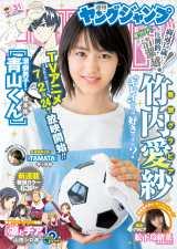 『週刊ヤングジャンプ』31号に登場する竹内愛紗(C)藤本和典/週刊ヤングジャンプ
