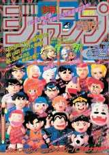 『復刻版 週刊少年ジャンプ パック 1』として発売される最大発行部数号(C)週刊少年ジャンプ1995年新年3・4合併号/集英社