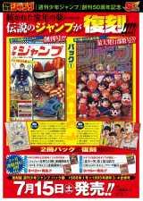 復刻版『週刊少年ジャンプ』3ヶ月連続で発売へ(集英社)