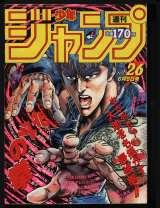 『復刻版 週刊少年ジャンプ パック3』として発売される『北斗の拳』第一部完結号 (C)週刊少年ジャンプ1986年26号/集英社