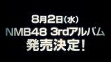 3rdアルバム発売告知映像-2(C)NMB48