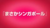 3rdアルバム発売告知映像-3(C)NMB48