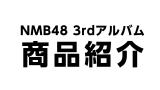3rdアルバム発売告知映像-11(C)NMB48
