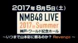 ライブ告知映像-6(C)NMB48