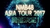 ライブ告知映像-8(C)NMB48