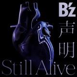 B'zの53thシングル「声明/Still Alive」