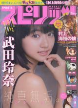 『週刊ビッグコミックスピリッツ』30号(小学館)