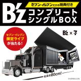 セブン-イレブン限定盤『B'z COMPLETE SINGLE BOX Trailer Edition』(税込7万5600円)が登場