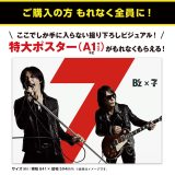 『B'z COMPLETE SINGLE BOX 【Black Edition】』をセブン-イレブンで購入するともれなく特大ポスターを進呈
