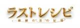 映画『ラストレシピ 〜麒麟の舌の記憶〜』は11月3日公開 (C)2017 映画「ラストレシピ〜麒麟の舌の記憶〜」製作委員会(C)2014 田中経一/幻冬舎