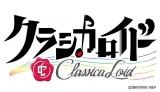 NHK・Eテレで10月から放送のアニメ『クラシカロイド』第2シリーズに新キャラクター「ワーグナー」と「ドヴォルザーク」が登場(C)BNP/NHK・NEP