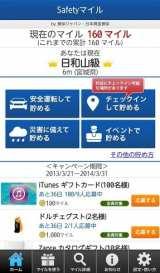損保ジャパンと日本興亜損害保険が提供しているアプリ『Safety マイル』