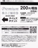 パーク24の優待券(画像はイメージ、変更の場合あり)