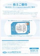大光の優待券(画像はイメージ、変更の場合あり)