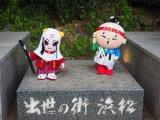 引間城跡にある徳川家康と豊臣秀吉が並び立つブロンズの「二公像」 (C)ORICON NewS inc.