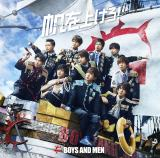 BOYS AND MENニューシングル「帆を上げろ!」初回限定盤B